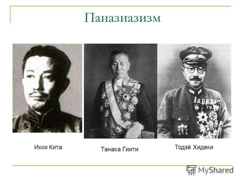 Паназиазизм Икки Кита Танака Гиити Тодзё Хидеки