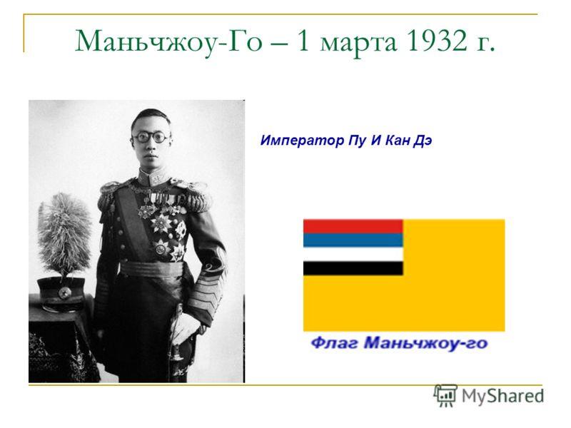 Маньчжоу-Го – 1 марта 1932 г. Император Пу И Кан Дэ