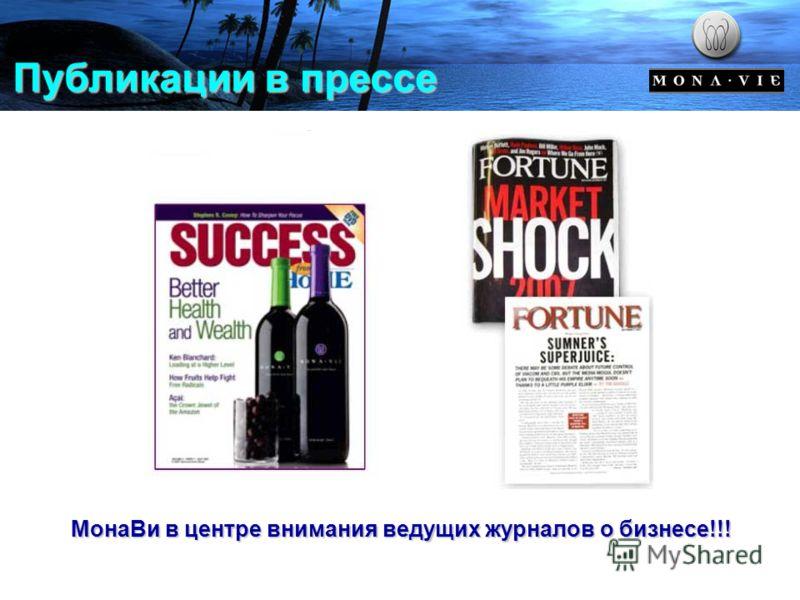 Публикации в прессе МонаВи в центре внимания ведущих журналов о бизнесе!!!