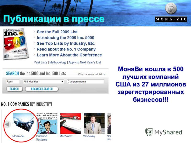 Публикации в прессе монави вошла в 500