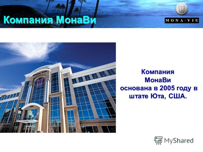 Компания МонаВи КомпанияМонаВи основана в 2005 году в штате Юта, США. основана в 2005 году в штате Юта, США.