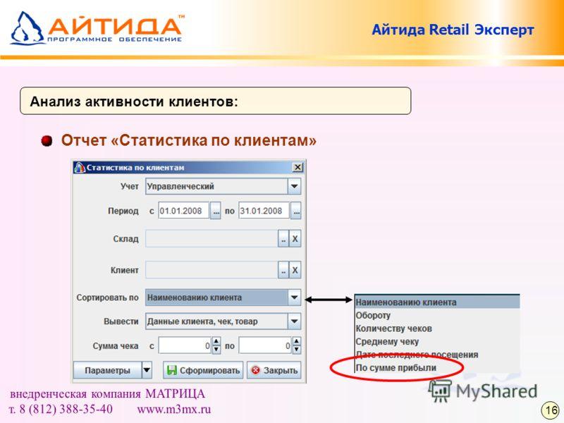 Отчет «Статистика по клиентам» Анализ активности клиентов: 16 Айтида Retail Эксперт