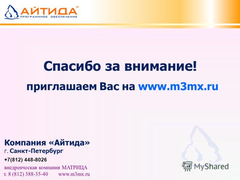 Спасибо за внимание! Компания «Айтида» г. Санкт-Петербург +7(812) 448-8026 приглашаем Вас на www.m3mx.ru