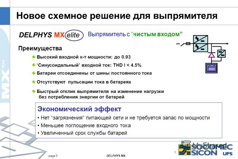 5 DELPHYS MXpage 5 Новое схемное решение для выпрямителя Экономический эффект Нет загрязнения питающей сети и не требуется запас по мощности Меньшее поглощение входного тока Увеличенный срок службы батарей DELPHYS MX elite Высокий входной к-т мощност