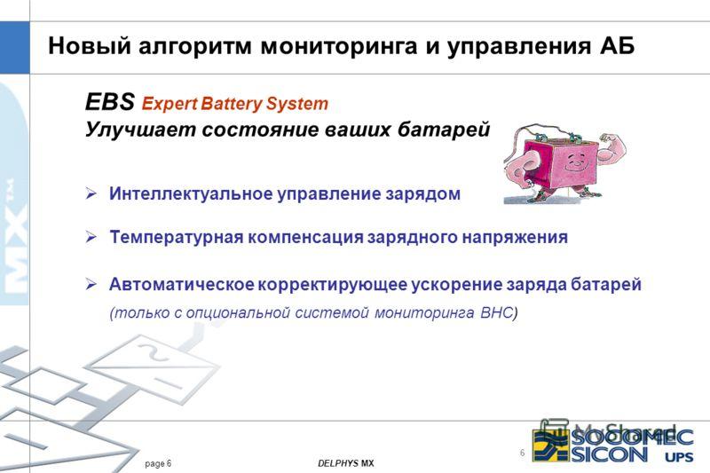 6 DELPHYS MXpage 6 Новый алгоритм мониторинга и управления АБ Интеллектуальное управление зарядом Температурная компенсация зарядного напряжения Автоматическое корректирующее ускорение заряда батарей (только с опциональной системой мониторинга BHC) E