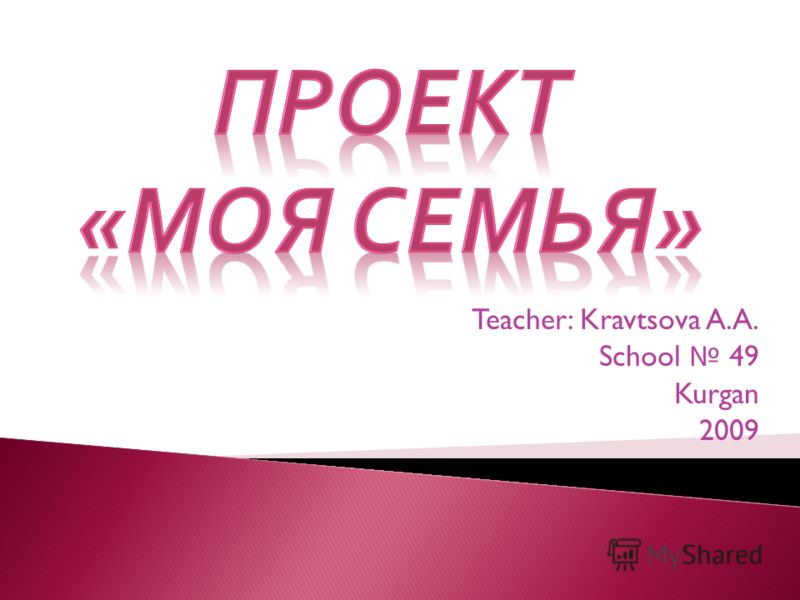 Teacher: Kravtsova A.A. School 49 Kurgan 2009