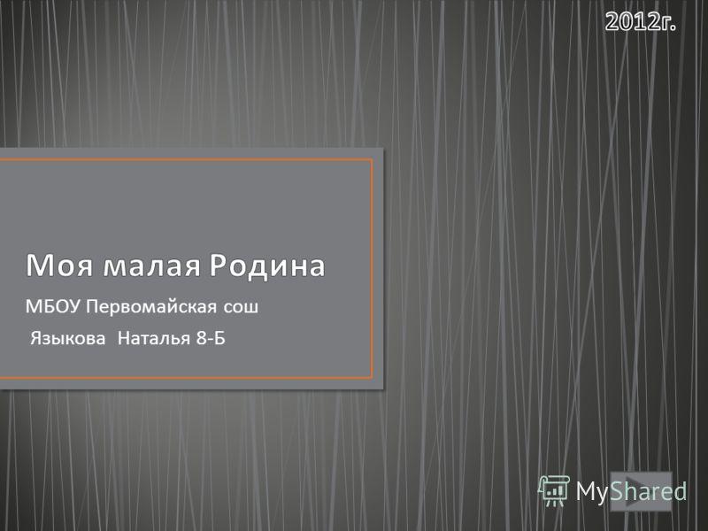 МБОУ Первомайская сош Языкова Наталья 8- Б