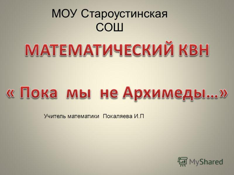 МОУ Староустинская СОШ Учитель математики Покаляева И.П