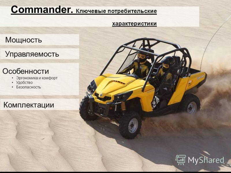Commander. Ключевые потребительские характеристики Управляемость Мощность Комплектации Особенности Эргономика и комфорт Удобство Безопасность