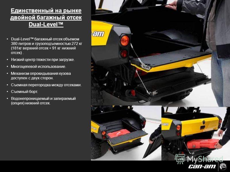 Dual-Level багажный отсек объемом 380 литров и грузоподъемностью 272 кг (181кг верхний отсек + 91 кг нижний отсек). Низкий центр тяжести при загрузке. Многоцелевой использование. Механизм опрокидывания кузова доступен с двух сторон. Съемная перегород