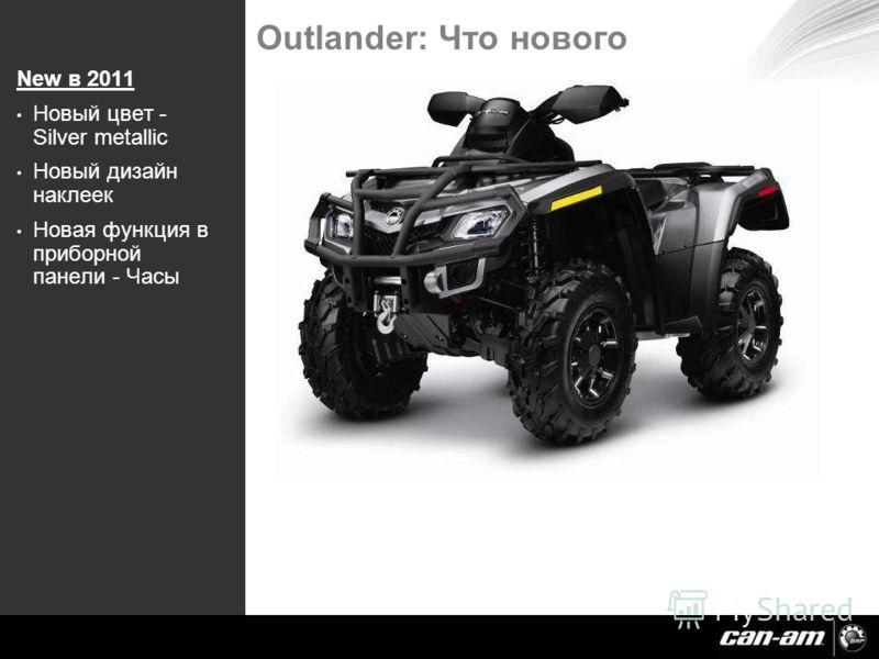 New в 2011 Новый цвет - Silver metallic Новый дизайн наклеек Новая функция в приборной панели - Часы Outlander: Что нового