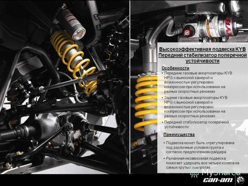 Передние газовые амортизаторы KYB HPG с выносной камерой и возможностью регулировки компрессии при использовании на разных скоростных режимах Задние газовые амортизаторы KYB HPG с выносной камерой и возможностью регулировки компрессии при использован