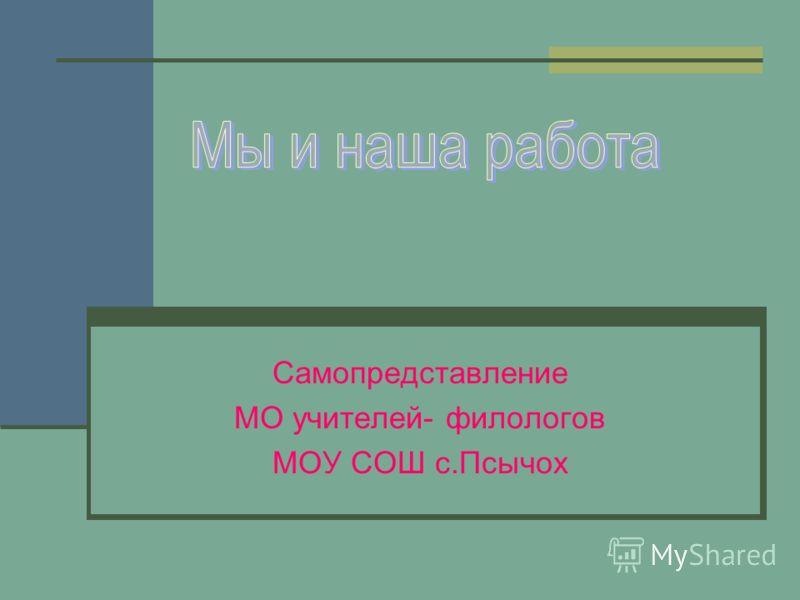 Самопредставление МО учителей- филологов МОУ СОШ с.Псычох