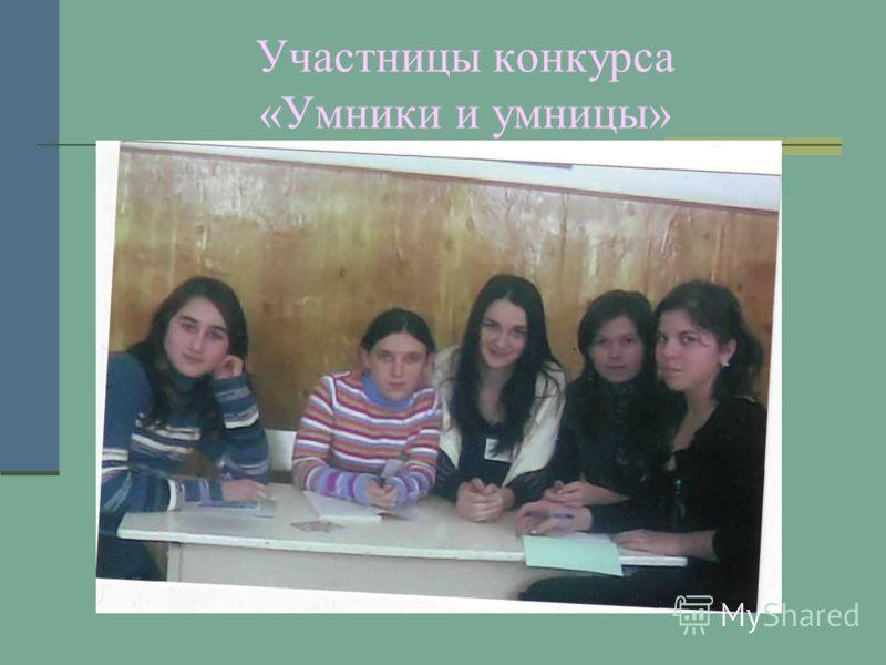 Участницы конкурса «Умники и умницы»