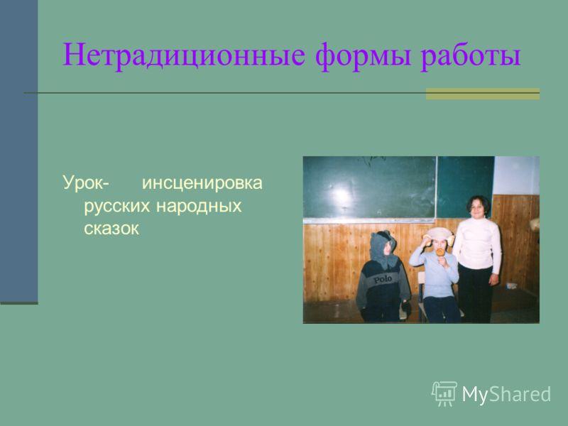 Нетрадиционные формы работы Урок- инсценировка русских народных сказок