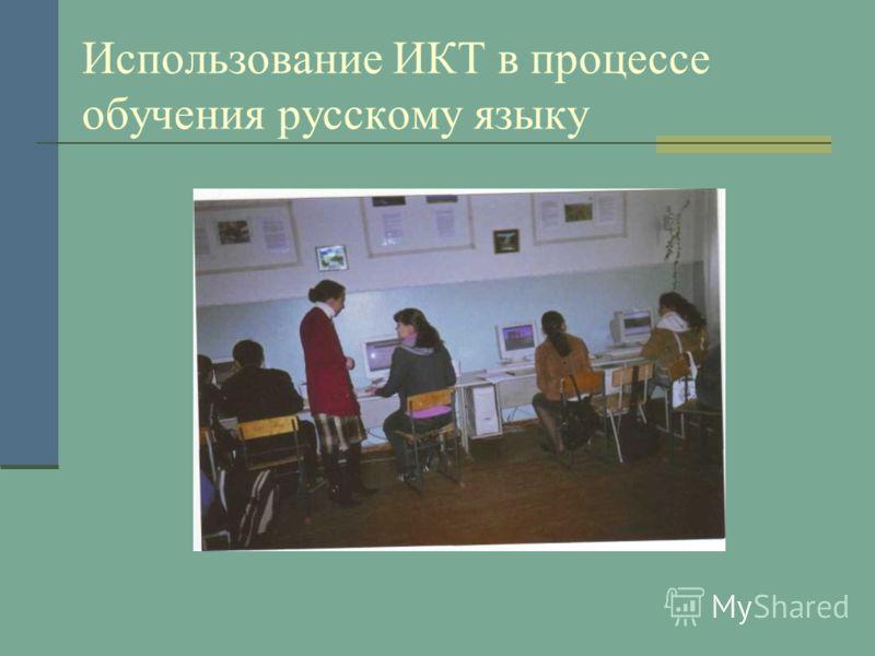 Использование ИКТ в процессе обучения русскому языку