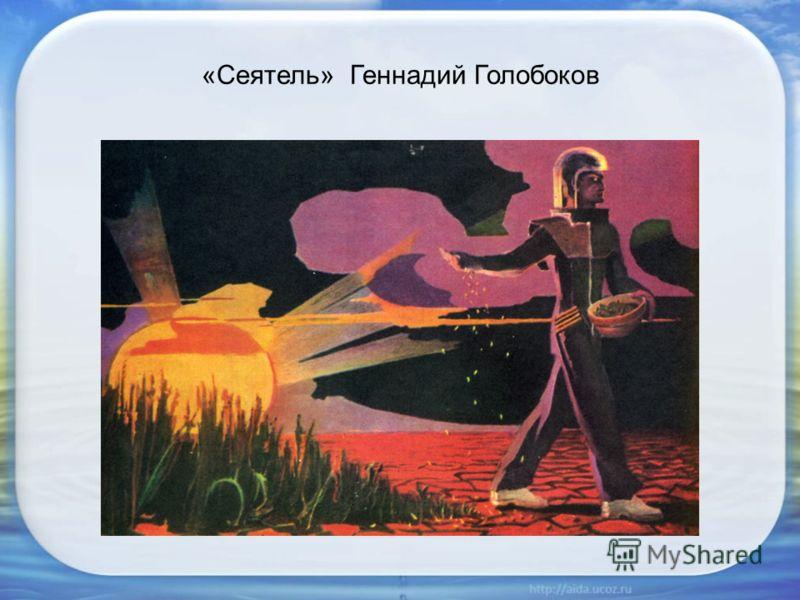 «Сеятель» Геннадий Голобоков