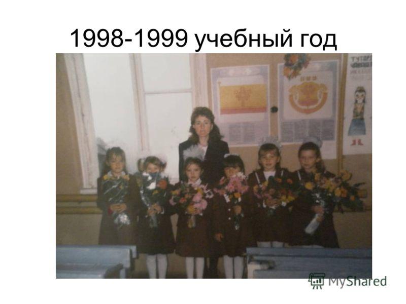 1998-1999 учебный год