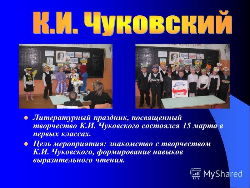Литературный праздник, посвященный творчество К.И. Чуковского состоялся 15 марта в первых классах. Цель мероприятия: знакомство с творчеством К.И. Чуковского, формирование навыков выразительного чтения.
