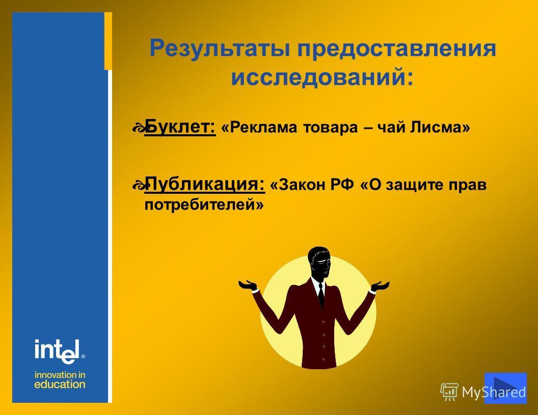 Буклет: «Реклама товара – чай Лисма» Публикация: «Закон РФ «О защите прав потребителей» Результаты предоставления исследований: