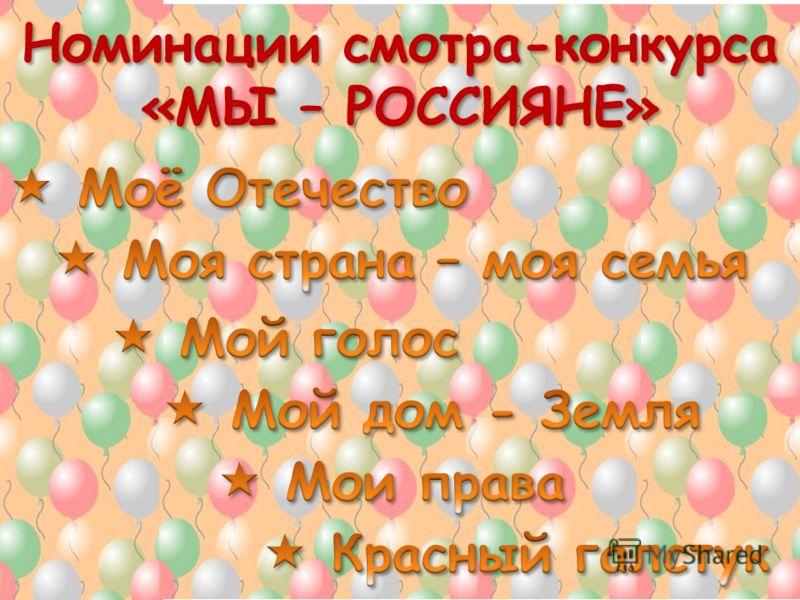 Номинации смотра-конкурса «МЫ – РОССИЯНЕ»