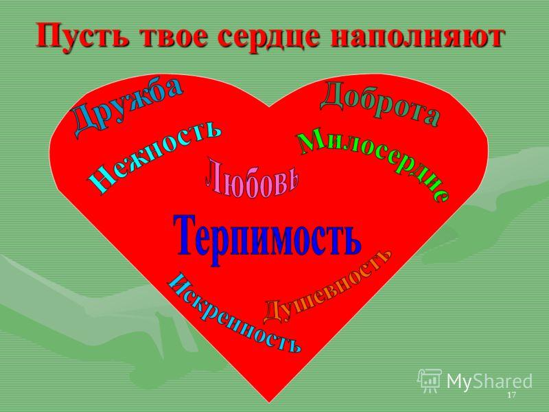 17 Пусть твое сердце наполняют