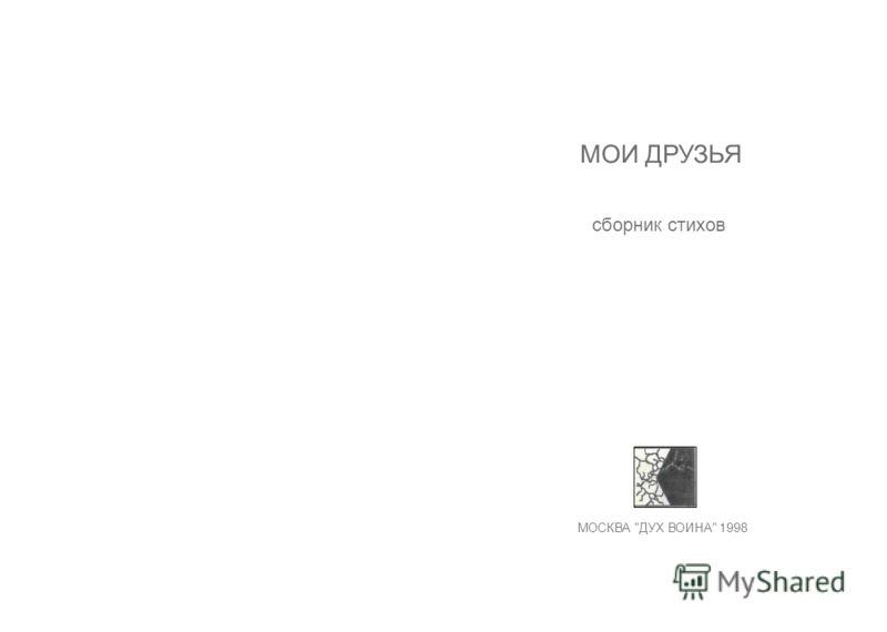 МОИ ДРУЗЬЯ сборник стихов МОСКВА ДУХ ВОИНА 1998