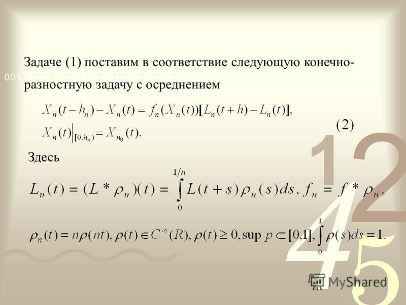 Задаче (1) поставим в соответствие следующую конечно- разностную задачу с осреднением Здесь