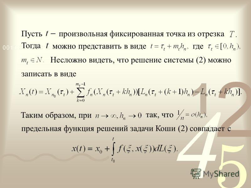 Пустьпроизвольная фиксированная точка из отрезка Тогда можно представить в видегде Несложно видеть, что решение системы (2) можно записать в виде Таким образом, при так, что предельная функция решений задачи Коши (2) совпадает с