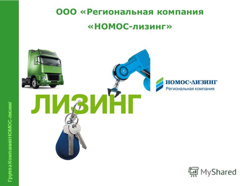 Группа Компаний НОМОС-лизинг ООО «Региональная компания «НОМОС-лизинг»