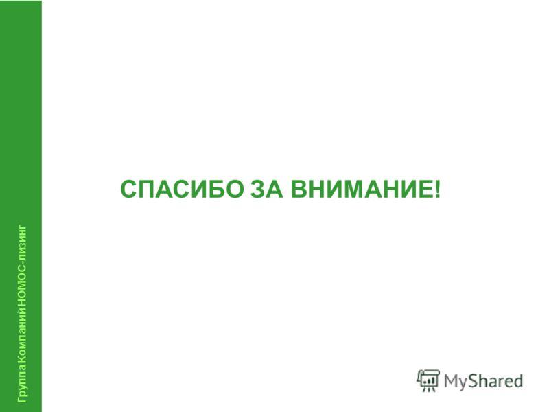 Группа Компаний НОМОС-лизинг СПАСИБО ЗА ВНИМАНИЕ!