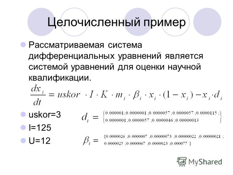 Целочисленный пример Рассматриваемая система дифференциальных уравнений является системой уравнений для оценки научной квалификации. uskor=3 I=125 U=12