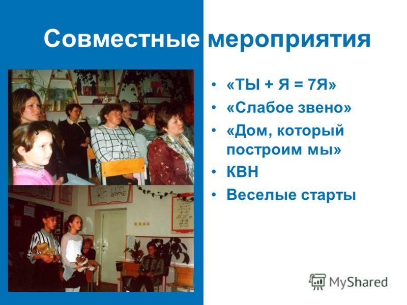 Совместные мероприятия «ТЫ + Я = 7Я» «Слабое звено» «Дом, который построим мы» КВН Веселые старты