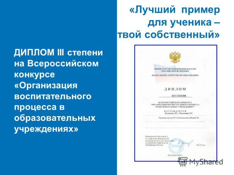 «Лучший пример для ученика – твой собственный» ДИПЛОМ III степени на Всероссийском конкурсе «Организация воспитательного процесса в образовательных учреждениях»