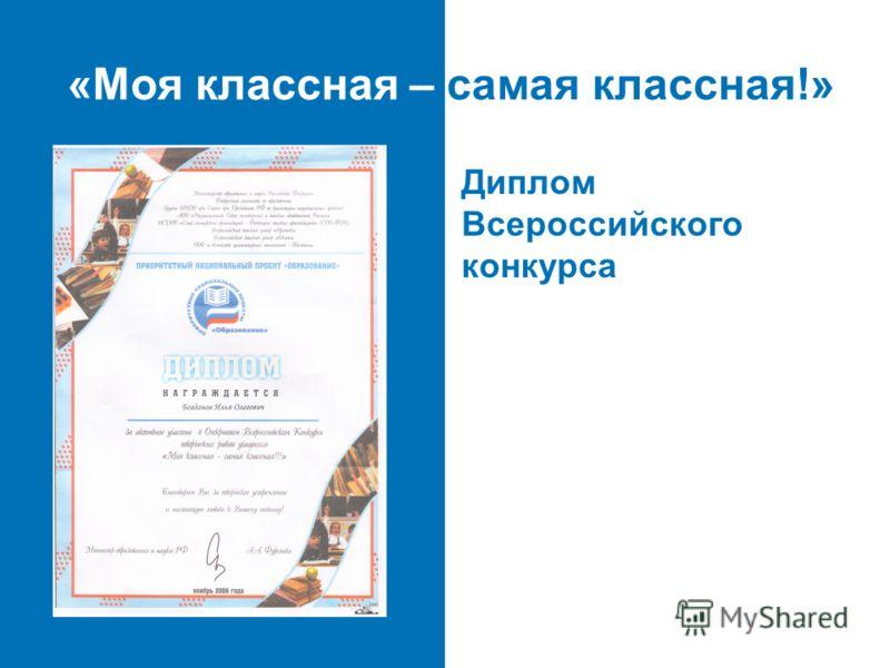 «Моя классная – самая классная!» Диплом Всероссийского конкурса