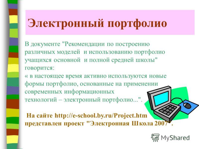 Электронный портфолио В документе
