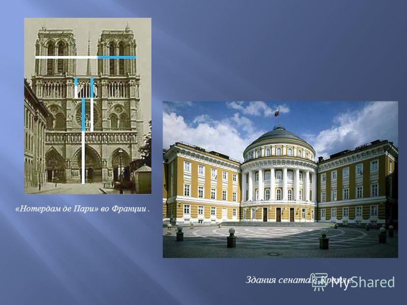 « Нотердам де Пари » во Франции. Здания сената в Кремле.