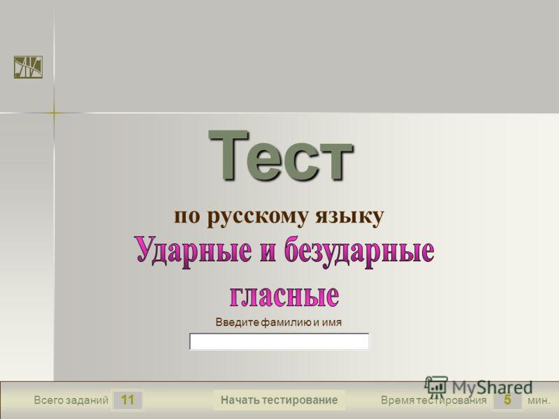 115 Всего заданийВремя тестированиямин. Введите фамилию и имя Тест по русскому языку Начать тестирование