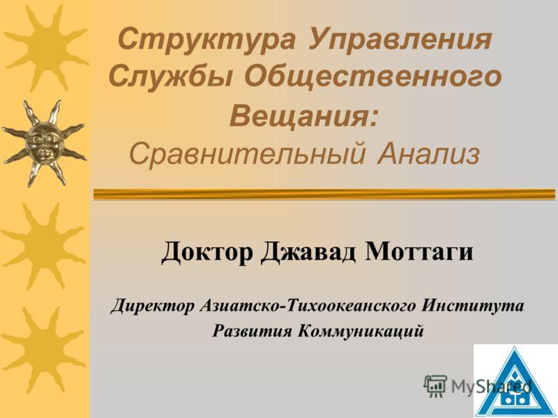 Структура Управления Службы Общественного Вещания: Сравнительный Анализ Доктор Джавад Моттаги Директор Азиатско-Тихоокеанского Института Развития Коммуникаций