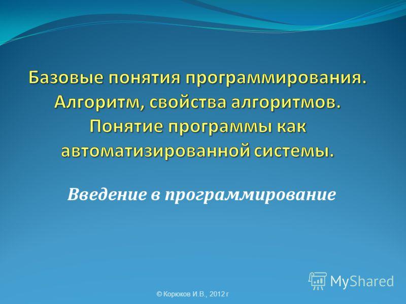 Введение в программирование © Корюков И.В., 2012 г