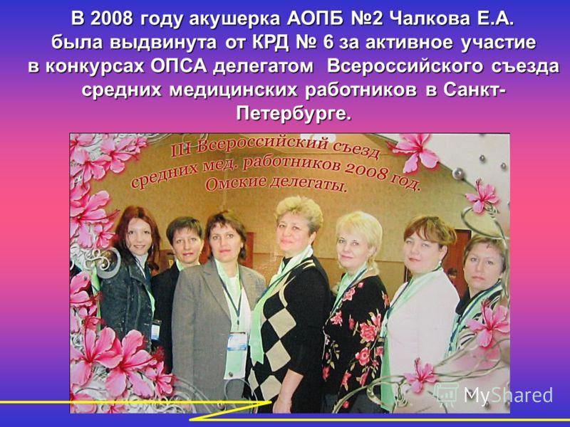 В 2008 году акушерка АОПБ 2 Чалкова Е.А. была выдвинута от КРД 6 за активное участие в конкурсах ОПСА делегатом Всероссийского съезда средних медицинских работников в Санкт- Петербурге. В 2008 году акушерка АОПБ 2 Чалкова Е.А. была выдвинута от КРД 6
