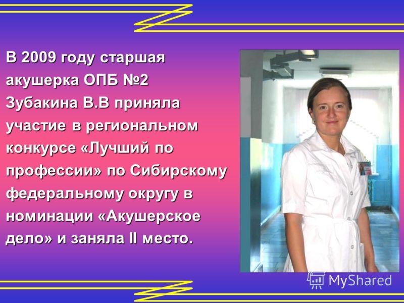 В 2009 году старшая акушерка ОПБ 2 Зубакина В.В приняла участие в региональном конкурсе «Лучший по профессии» по Сибирскому федеральному округу в номинации «Акушерское дело» и заняла II место.