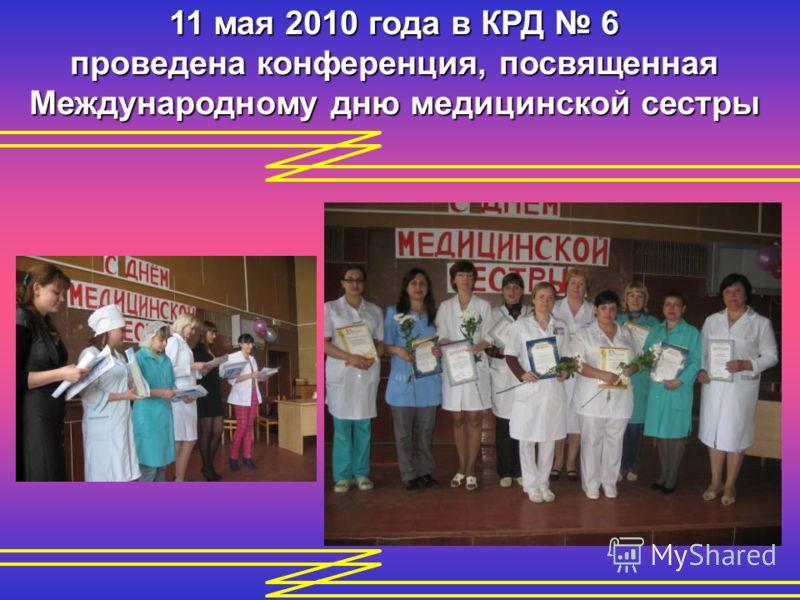 11 мая 2010 года в КРД 6 проведена конференция, посвященная Международному дню медицинской сестры