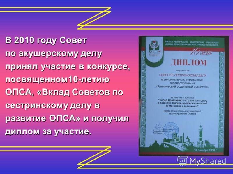В 2010 году Совет по акушерскому делу принял участие в конкурсе, посвященном10-летию ОПСА, «Вклад Советов по сестринскому делу в развитие ОПСА» и получил диплом за участие.