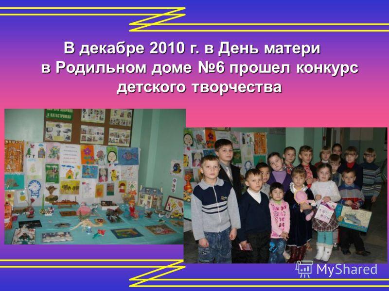 В декабре 2010 г. в День матери в Родильном доме 6 прошел конкурс детского творчества