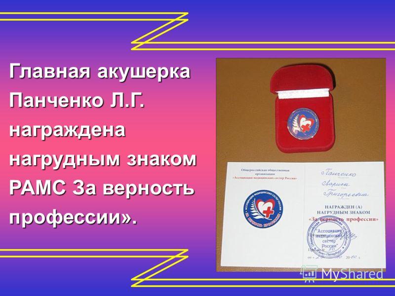 Главная акушерка Панченко Л.Г. награждена нагрудным знаком РАМС За верность профессии».