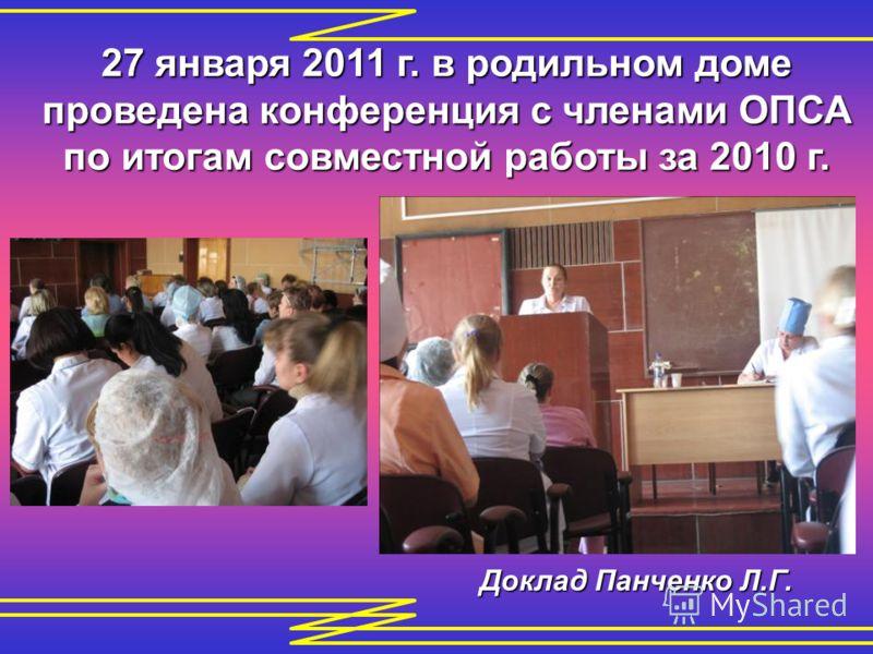 27 января 2011 г. в родильном доме проведена конференция с членами ОПСА по итогам совместной работы за 2010 г. Доклад Панченко Л.Г.