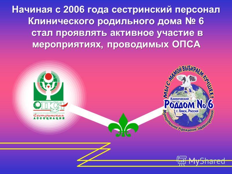 Начиная с 2006 года сестринский персонал Клинического родильного дома 6 стал проявлять активное участие в мероприятиях, проводимых ОПСА