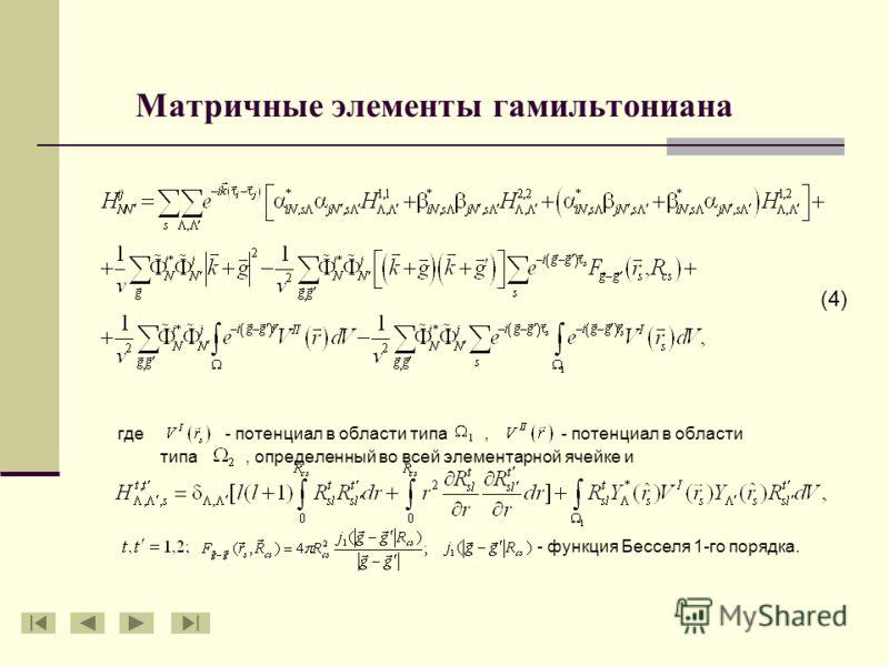 Матричные элементы гамильтониана где - потенциал в области типа, - потенциал в области типа, определенный во всей элементарной ячейке и - функция Бесселя 1-го порядка. (4)