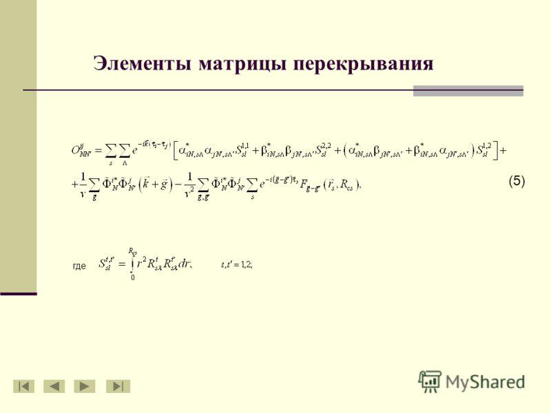 Элементы матрицы перекрывания (5) где